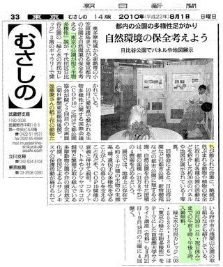 Asahi_shinbun20100801_l2