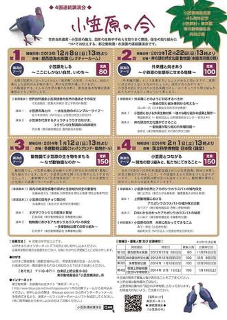 Ogasawara_leaflet_b2