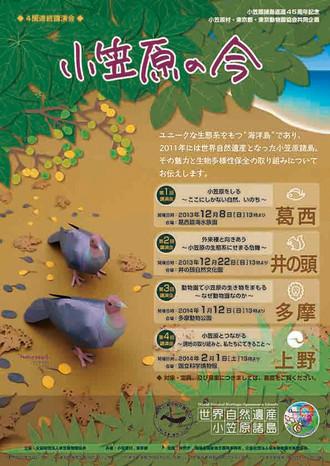 Ogasawara_leaflet_f2