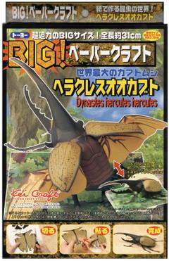 Big_hercules