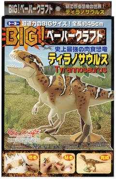 Big_tyrannosaurus