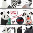 【DM】ごとうけい紙工作展2011「シロクロつけまっか!?」