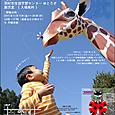 【ポスター】ごとうけい紙工作展2011「わくわくペーパーランド」