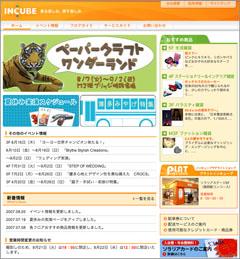 Incube2007_1