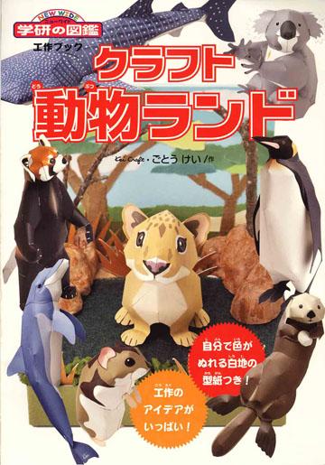 Animal_land