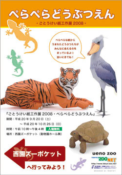 Perazoo2008_leaflet_face2