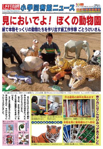 Tosho_news