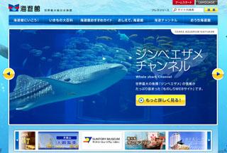 Kaiyukan_200907top