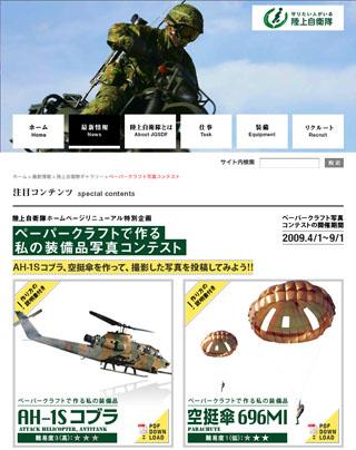 Rikuji_peper_site