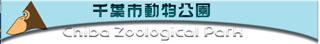 Chibazoo_site1