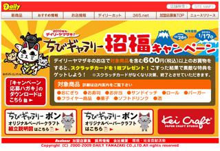 Daily_yamazaki200912