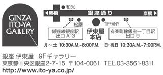 Itoya_info