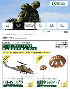 Rikujyo_site