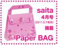 Paperbag_120
