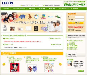 Epson_webpri_20111006_top