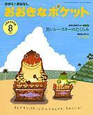 Okinapocket20068